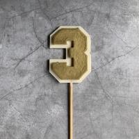 Топпер шоколадная цифра 3