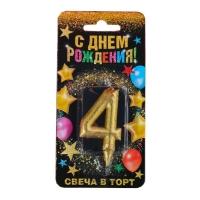 """Свеча цифра """"4"""" золото"""