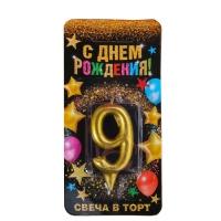 """Свеча цифра """"9"""" золото"""