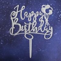 """Топпер акриловый """"Happy Birthday"""" воздушные шары"""