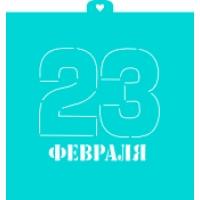 "Трафарет кондитерский ""23 февраля №2"""