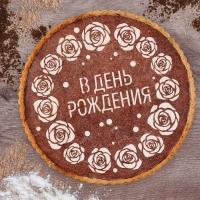 """Трафарет кондитерский """" В день рождения"""""""