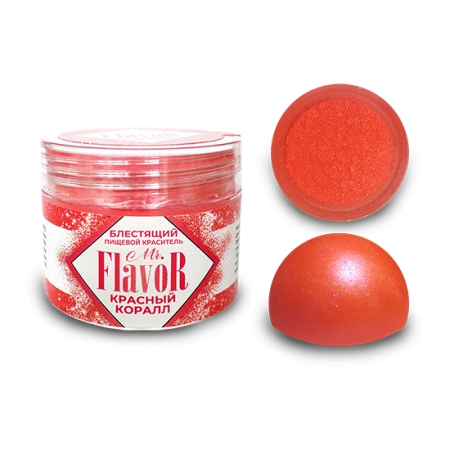 Краситель блестящий  Mr. Flavor Красный Коралл 5 г