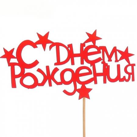 """Топпер """"С днем рождения"""" красный со звездами"""