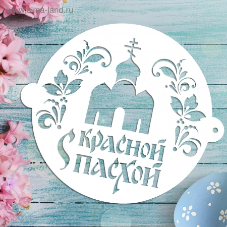 """Трафарет кондитерский """"С красной Пасхой"""""""
